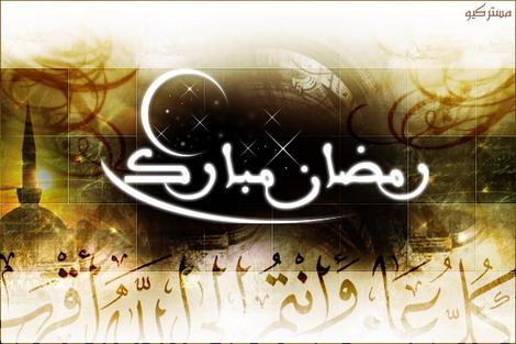 Studi Kritis Hadits Seputar Ramadhan