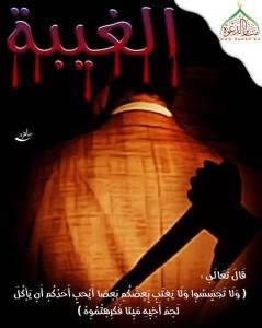 bahaya gibah kehormatan muslim